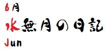 水無月の日記