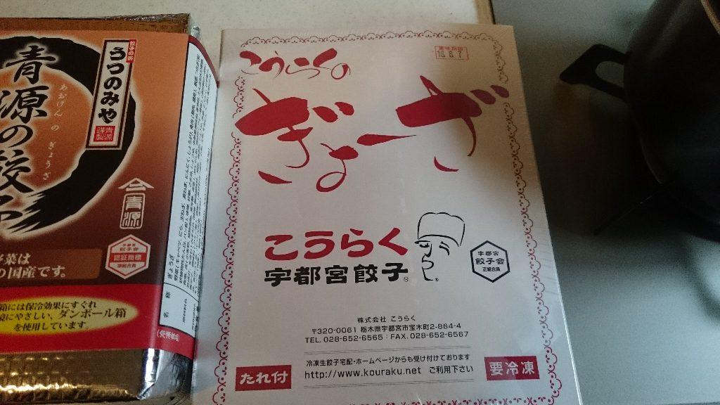 大谷お土産 (2)
