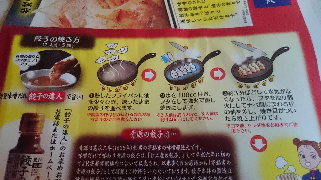宇都宮餃子 (2)