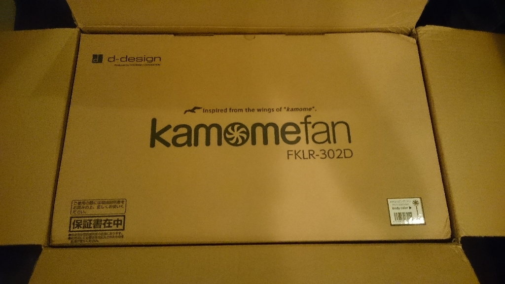カモメファン (2)