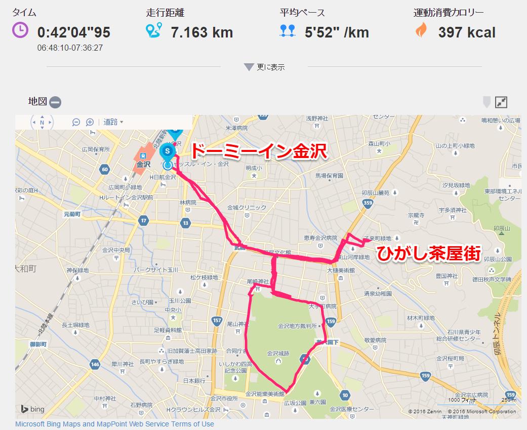 旅Run金沢201605