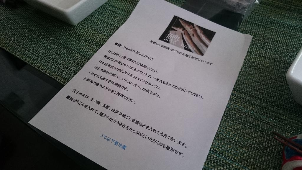 鱧しゃぶ (11)