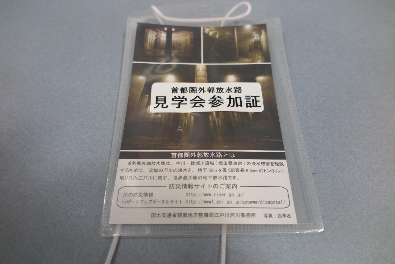 外郭放水路201606 (7)