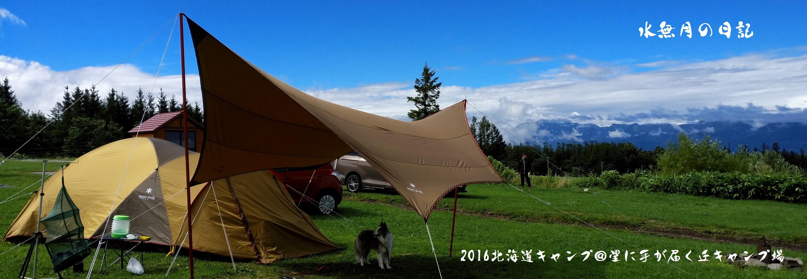 2016北海道キャンプ
