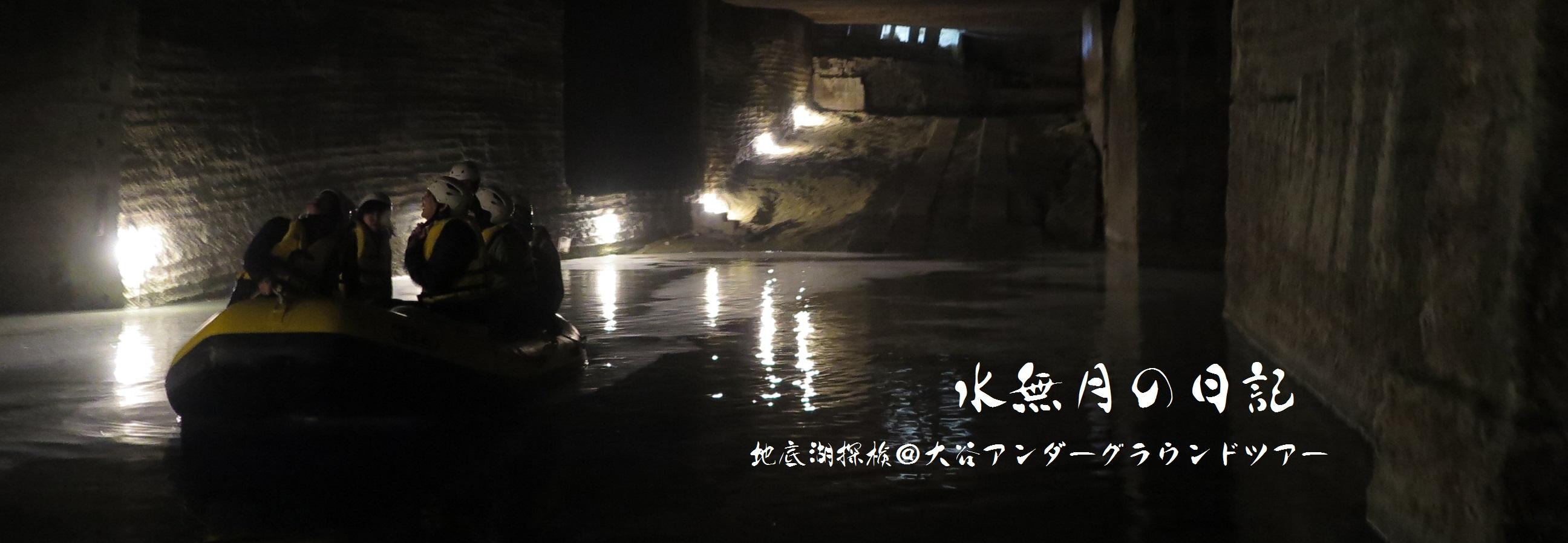 大谷アンダーグラウンドツアー